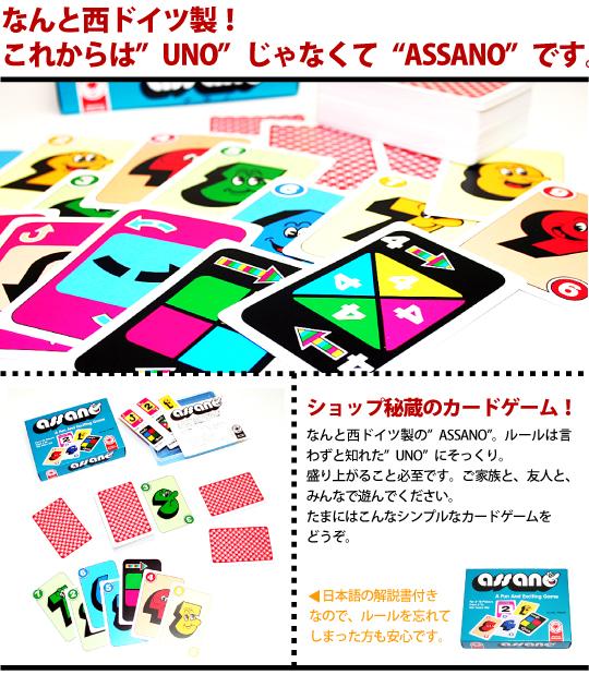 """なんと西ドイツ製!これからは""""UNO""""じゃなくて""""ASSANO""""です。ショップ秘蔵のカードゲーム!"""