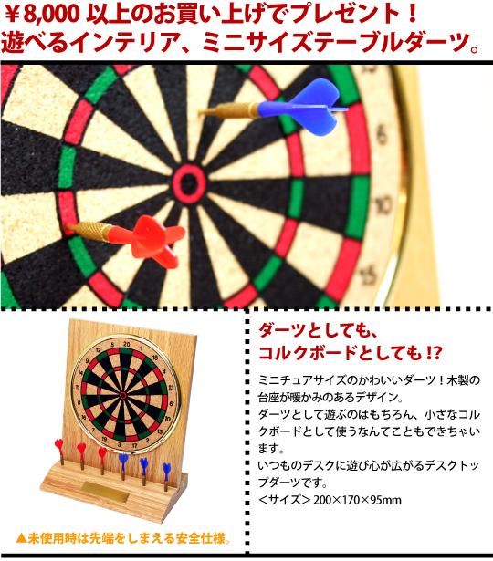 ¥8,000以上のお買い上げでプレゼント!遊べるインテリア、ミニサイズテーブルダーツ。ダーツとしても、コルクボードとしても!?ミニチュアサイズのかわいいダーツ!