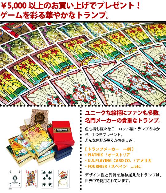 ¥5,000以上のお買い上げでプレゼント!ゲームを彩る華やかなトランプ。ユニークな絵柄にファンも多数。名門メーカーの貴重なトランプ。色も柄も様々なトランプの中から、1つをプレゼント。 どんな色柄が届くかお楽しみ!