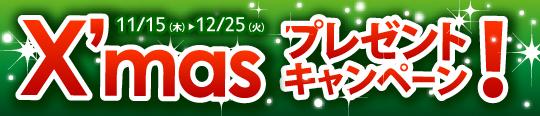 X'masプレゼントキャンペーン!11/15(木)〜12/25(火)