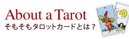 About a tarot そもそもタロットカードとは?