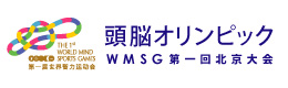 頭脳オリンピック WMSG第一回北京