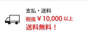 税抜\10,000以上送料無料
