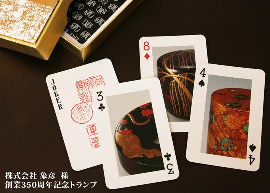 『株式会社象彦様』創業350周年記念トランプ