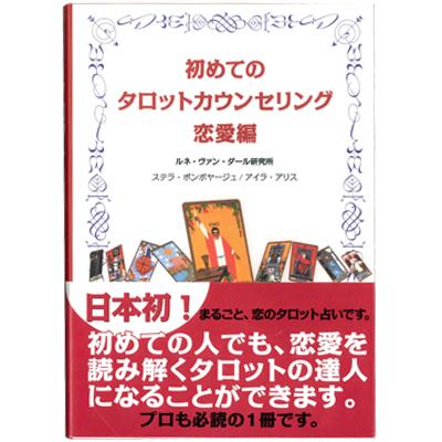初めてのタロットカウンセリング 恋愛編