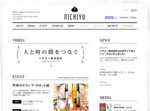 ニチユー株式会社の公式サイトをリニューアルいたしました。