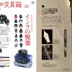 趣味の文具箱vol32
