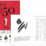 紳士の名品50(965×700)-2