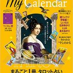 myCalender秋号表紙
