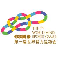 第1回ワールドマインドスポーツゲームズ北京大会