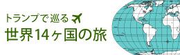 トランプで巡る世界14ヶ国の旅